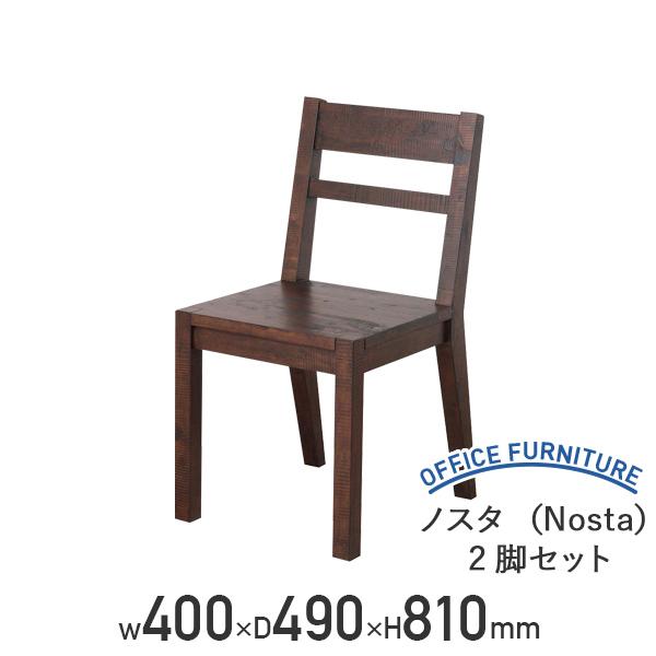 【法人宛限定】ノスタ(Nosta)W400 D490 H810 2脚セット 天然木材 ヴィンテージ ハンドメイド チェア オフィスチェア ラウンジチェア 古木(コボク) AK-NS6202 (822689)