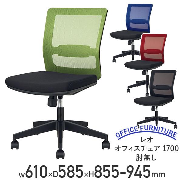 高機能 ビジネス デスクチェア オフィスチェア 事務椅子 テレワーク応援 レオ オフィスチェア1700 肘無し メッシュチェア 事務イス ランバーサポート 豊富な品 LO-LE1700 回転椅子 グリーン 個人宅配送費込B ブルー ブラック キャスター付き OAチェア 内祝い レッド 個人向け代引不可