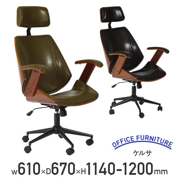 【法人宛限定】ケルサ W610 D670 H1140 PU ウレタンフォーム スチール ガス式リフト装置 座の昇降 ハイバックタイプ オフィスチェア マネージメントチェア 事務椅子 社長椅子 重役椅子 グリーン/ブラック TAL-CEL