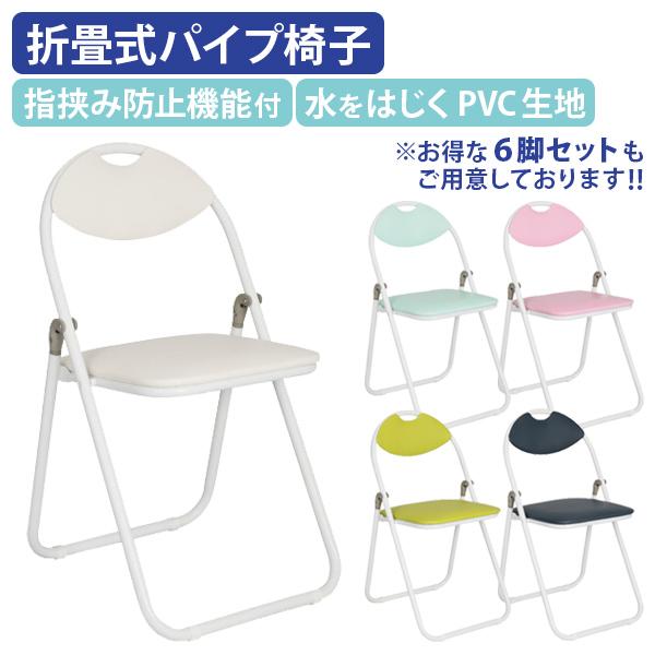 【法人宛限定】折りたたみ椅子 ホワイトフレーム パイプ椅子 折り畳み椅子 パイプいす 折り畳みイス パイプイス 折りたたみいす 簡易椅子 折りたたみパイプ椅子 会議用椅子 会議いす ミーティングチェア 会議椅子 パイプ 椅子 イス いす チェア 軽量