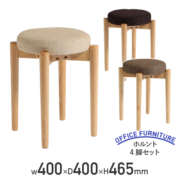 【法人宛限定】ホルント W400 D400 H465 4脚セット ファブリック ラバーウッド スタッキング ファブリックスツール オフィスチェア 丸椅子 事務椅子 アイボリー/ベージュ/ブラウン TAL-HOR