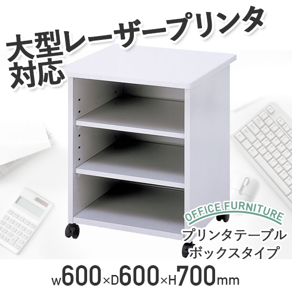 kagukuro office rakuten global market a printer table box type