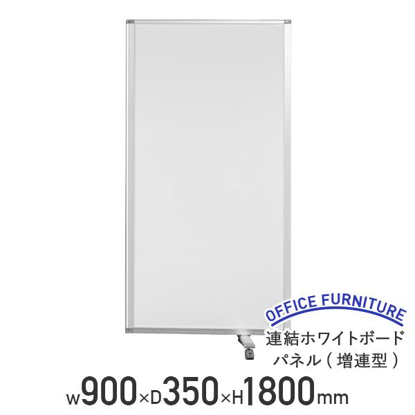 【法人宛限定】連結ホワイトボードパネル W900 D350 H1800 スチール ナイロン 増連型 折りたたみ キャスター ホワイト CM-1809BNSSWW-TP1 (801117)