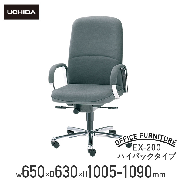 EX-200 ハイバックタイプ オフィスチェア 高機能チェア 事務椅子 マネージメントチェア 社長椅子 重役椅子 リクライニング強度調整 モールドウレタン ヒップチルトリクライニング コラーゲンレザー ウレタンフォーム レザーパッド ブラック オフィス家具【安】(412120)