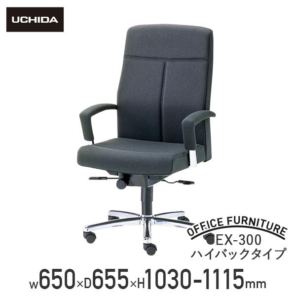 EX-300 ハイバックタイプ オフィスチェア 高機能チェア 事務椅子 マネージメントチェア 社長椅子 重役椅子 リクライニング強度調整 モールドウレタン ヒップチルトリクライニング コラーゲンレザー ウレタンフォーム レザーパッド ブラック オフィス家具【安】(412126)