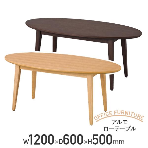 【法人宛限定】アルモ ローテーブル W1200×D600×H500mm 丸テーブル ローテーブル ダイニングテーブル W120×D60×H50cm 高齢者施設向けテーブル アルモシリーズ タモ板 アジャスター付き ウレタン塗装 楕円形タイプ【ナチュラル ダークブラウン】