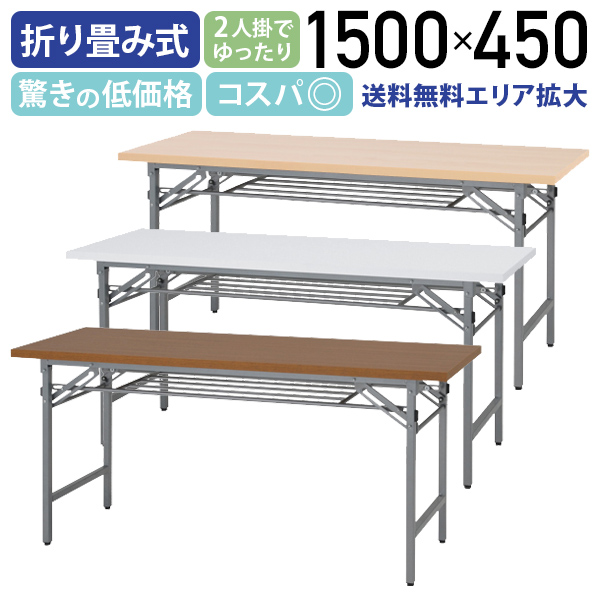 150cm In Width 45cm Depth 70cm Height 700mm Tatami Mat Style For A Folding Table W1500 X D450 Long Desk Meeting Conference