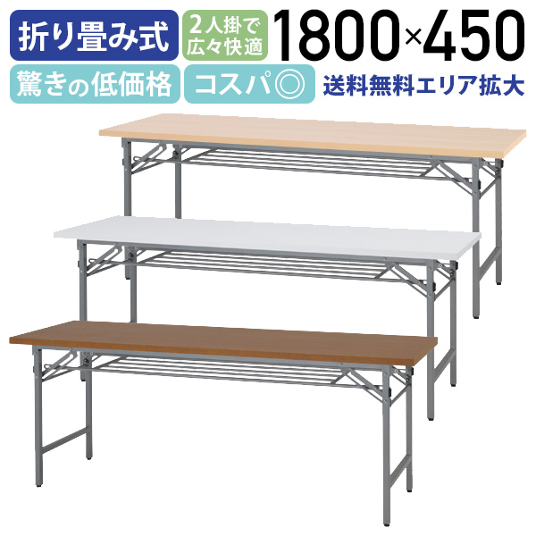 Kagukuro Office Folding Tables W1800d450 Conference Table