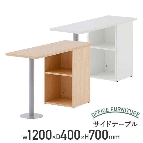 【法人宛限定】ジェイ サイドテーブルII W1200×D400×H700mm 棚 机 オフィス W120×D40×H70cm 低圧メラミン樹脂化粧木質ボード 【ホワイトA ナチュラルB】