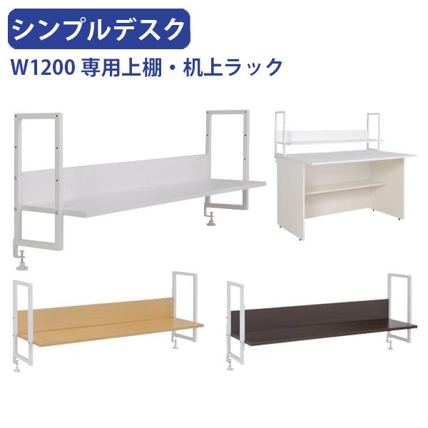W1200タイプ 机上ラック 上棚 オプションパーツ 【法人宛限定