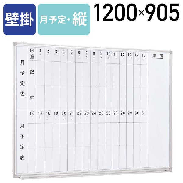 壁掛けホワイトボード キャンペーンもお見逃しなく 縦書き月予定 W1200タイプ 白板 タテ 法人宛限定 ホワイトボード 壁掛け W1200 H905 案内板 掲示板 爆買い新作 月予定 横幅 スケジュールボード 269341 マグネット対応 スチール カレンダー アルミフレーム ホワイト 行動予定表 タテ書き 縦書き 120cm たて書き