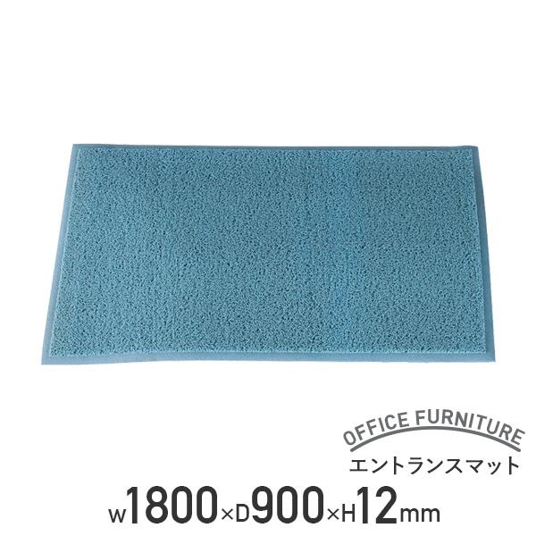 【法人宛限定】エントランスマット W1800 D900 H12 PVC ブルー RY-RFEM1890-BL(our029)