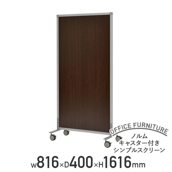 【法人宛限定】ノルム キャスター付きシンプルスクリーン W816 D400 H1616 化粧木質ボード ダークA RY-SHSCRCA-DB(our019)