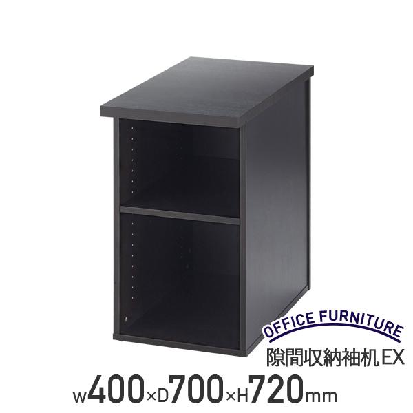 【法人宛限定】隙間収納袖机EX W400 D700H720 メラミンボード PVCエッジ 収納 袖机 隙間収納 アジャスター 可動棚板 ダークB RY-ISD40EX-DB (131987)