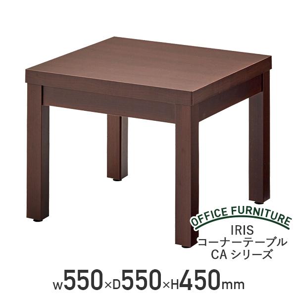 【法人宛限定】IRIS コーナーテーブル CAシリーズ W550 D550 H450 低圧メラミン 天然木 IR-CAT5555(596202)
