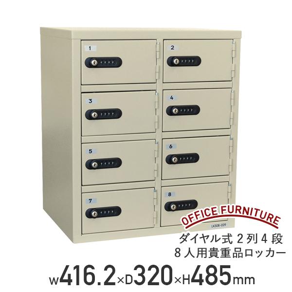 【法人宛限定】ダイヤル式 2列4段8人用貴重品ロッカー W416.2 D320 H485 スチール 番号検索キー2本 アイボリー EK-LK308(883024)