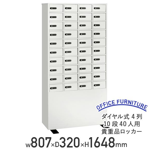 【法人宛限定】ダイヤル式 4列10段40人用貴重品ロッカー W807 D320 H1648 スチール 転倒防止ベース 検索キー同番4本 ホワイト EK-LK340(883056)