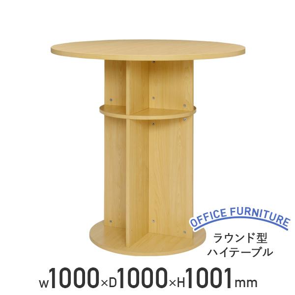会議テーブル ワークテーブル 作業台 ラウンジテーブル ラウンド型 贈呈 ハイテーブル 法人宛限定 W1000 D1000 H1001 棚板 立ち机 スタンディングデスク 木目 開催中 打ち合わせテーブル ミーティングテーブル 175801 ナチュラルB RY-RHT1000