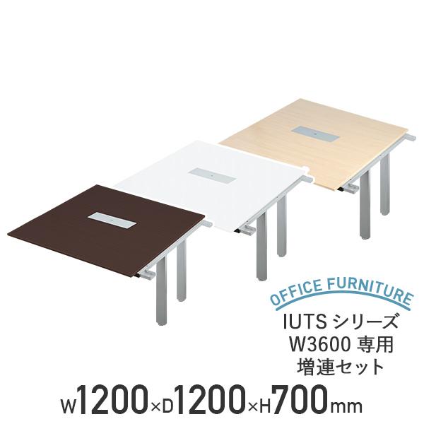 IUTSシリーズ W3600専用増連セット (W1200×D1200×H700mm) 長机 作業台 会議テーブル ワークテーブル W120×D120×H70cm パーティクルボード 【ナチュラル ホワイト ダークブラウン】オフィス家具【安】