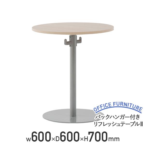 テーブル リフレッシュテーブル ワークテーブル ラウンジテーブル 会議テーブル 法人宛限定 バックハンガー付きリフレッシュテーブルII 新品 W600 D600 今ダケ送料無料 ホワイトA バッグハンガー フェルト メラミンボード スチール RY-RT600BH2 ナチュラルF H700