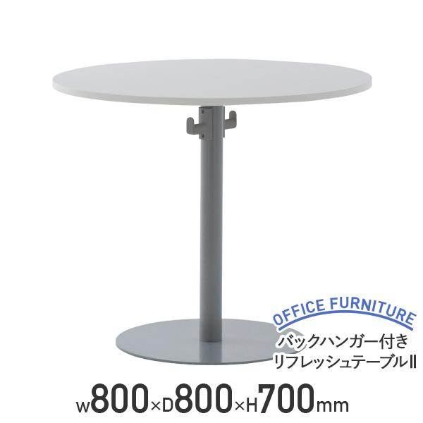 テーブル 予約販売 リフレッシュテーブル ワークテーブル ラウンジテーブル 会議テーブル 法人宛限定 バックハンガー付きリフレッシュテーブルII SALE W800 D800 フェルト バッグハンガー ホワイトA スチール メラミンボード H700 丸型 RY-RT800BH2 ナチュラルF