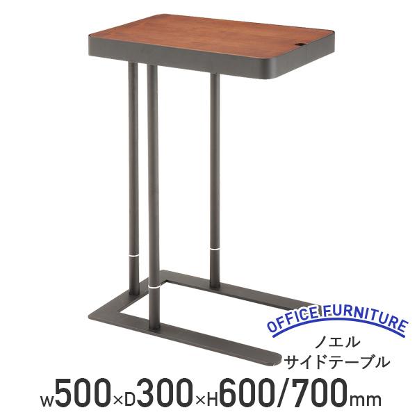 【法人宛限定】ノエル サイドテーブル W500 D300 H600/700 天然木化粧繊維板 スチール 収納付き 高さ2段階調節 ダークブラウン AK-SST810(822094)
