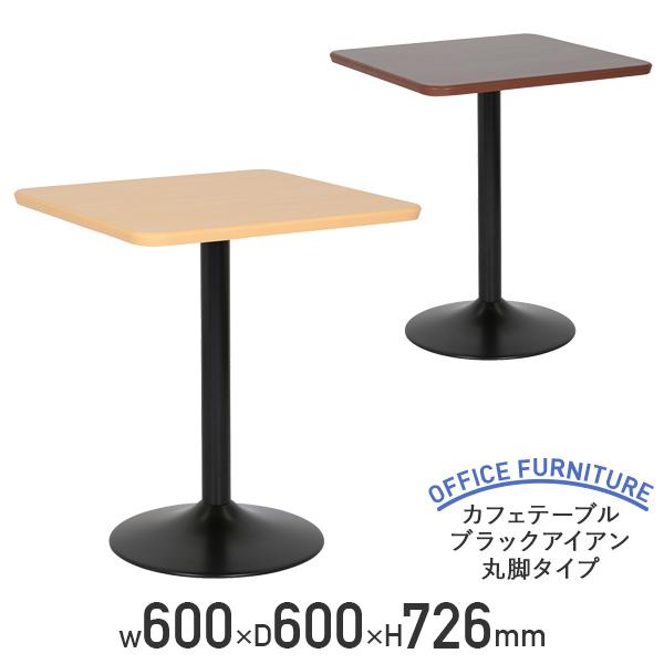 【法人宛限定】カフェテーブル ブラックアイアン丸脚タイプ パーティクルボード スチール W600 D600 H726 ダークブラウン/ナチュラル LJ-LCT60SSBR