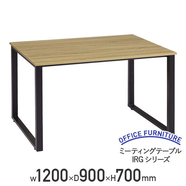 【法人宛限定】ミーティングテーブル IRGシリーズ W1200 D900 H700 パーティクルボード スチール 古木 IK-IRGN1290-KK(045208)
