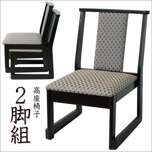 高座椅子 和室用 畳用 仏前用 2脚組 和柄