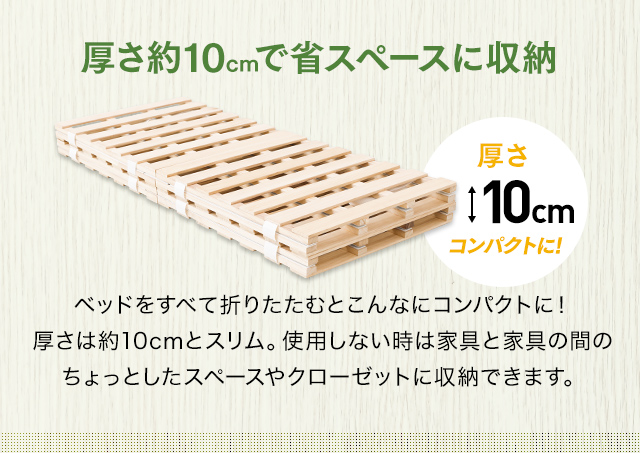 すのこベッド すのこマット 折りたたみ シングル 桐 すのこ 四つ折り 折り畳み 4つ折り 折りたたみベッド すのこベット 折りたたみベット 折り畳みベッド 折り畳みベット コンパクト