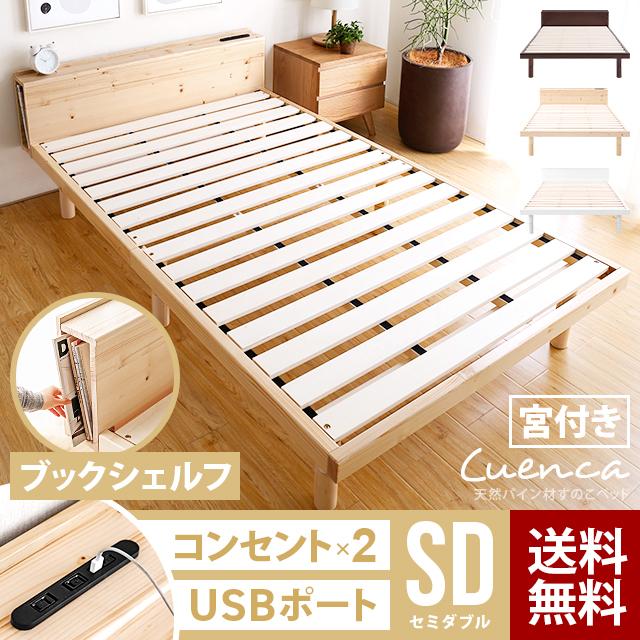 すのこベッド ベッド セミダブル 収納付きベッド 収納ベッド ヘッドボード コンセント付き USBポート付き 高さ調整 高さ調節 宮棚 宮付き ベッドフレーム セミダブルベッド 木製ベッド 脚付きベッド おしゃれ 北欧 送料無料