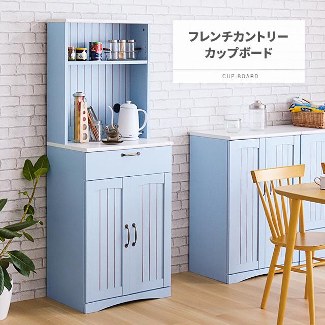 食器棚 キッチンボード フレンチ カントリー 棚 収納 収納棚 ラック 幅60 60cm おしゃれ かわいい 木製 ウッド キッチン 台所 レンジ台 レンジボード カップボード スリム ハイタイプ 一人暮らし 北欧