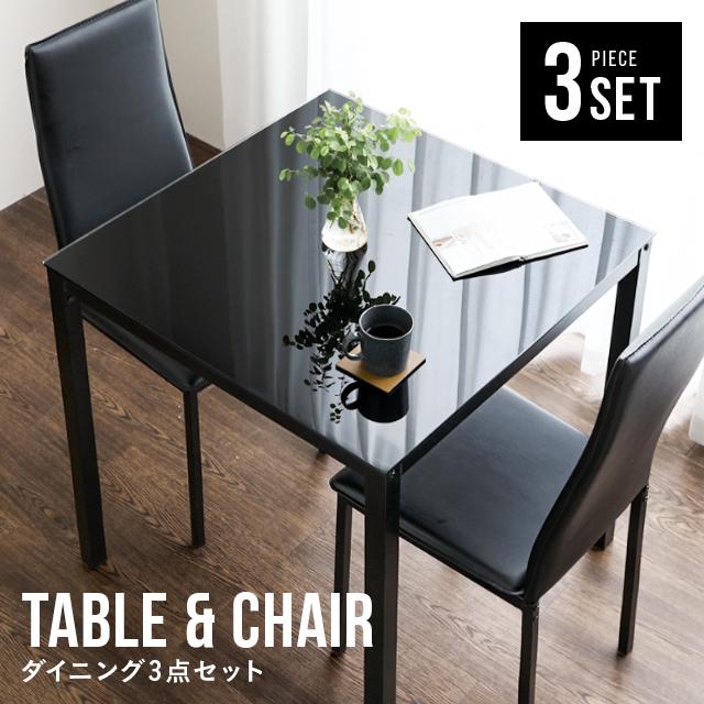 ダイニングテーブルセット 2人掛け 3点セット ダイニングセット テーブルセット ダイニングテーブル ガラステーブル 食卓テーブル ダイニングチェア 食卓椅子 2脚セット 正方形 モダン 北欧 おしゃれ