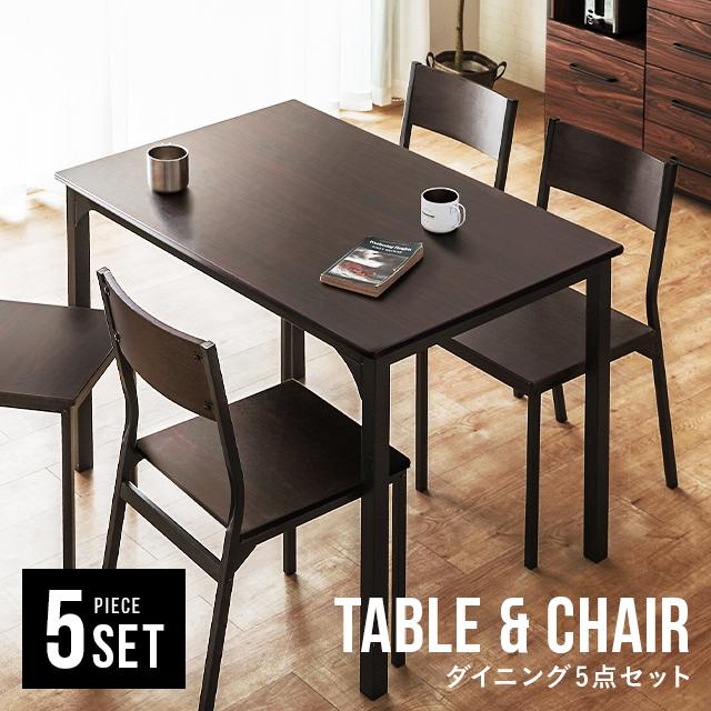 ダイニングテーブルセット 4人掛け 5点セット ダイニングテーブル 食卓テーブル ダイニングセット テーブルセット ダイニングチェア 椅子 4脚セット おしゃれ 北欧 モダン コンパクト
