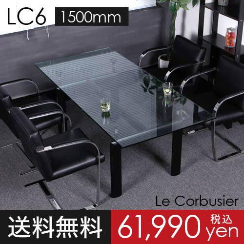 【送料無料】 LC6-1500 コルビジェ ガラス強化テーブル テーブル ガラステーブル ローテーブル デザイナーズ コルビジェ リプロダクト 新生活