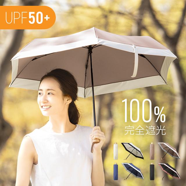 アンブレラ 紫外線対策 日焼け防止 日焼け対策 UV対策 100%遮光 2020モデル UPF50+ 軽い オシャレ ≪66%オフで1000円 9 11 23:59まで≫ 折りたたみ日傘 UVカット 完全遮光 メンズ 折り畳み傘 おしゃれ 遮光率100% 時間指定不可 紫外線カット 男女兼用 折りたたみ傘 ワンタッチ 軽量 晴雨兼用 折り畳み日傘 コンパクト収納 かわいい レディース 撥水