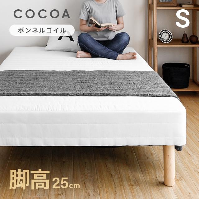 ベッド 脚付きマットレスベッド bed 脚長バージョン シングルベッド 一体型 シングルベッド cocoa ボンネルコイル仕様 足つきマットレス 脚付マットレス 脚付ベッド 脚付マット