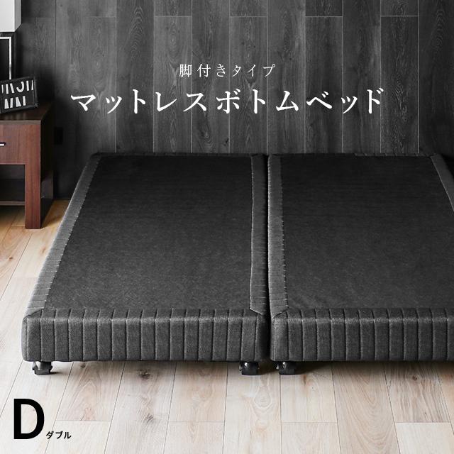 ボトムベッド ダブル 脚付きマットレスベッド 脚付マットレス 足つきマットレス マットレスベッド ベッド ベッドフレーム ダブルベッド ダブルサイズ ボンネルコイル おしゃれ