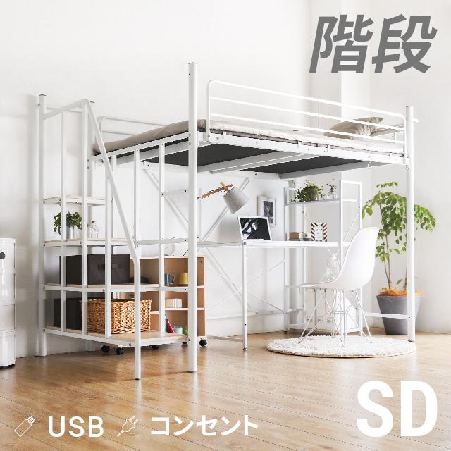 ロフトベッド 2段ベッド 二段ベッド 階段 階段付き パイプ パイプベッド システムベッド ベッド ベッドフレーム おしゃれ 大人用 子供用 セミダブル 宮付き 宮棚 収納 コンセント