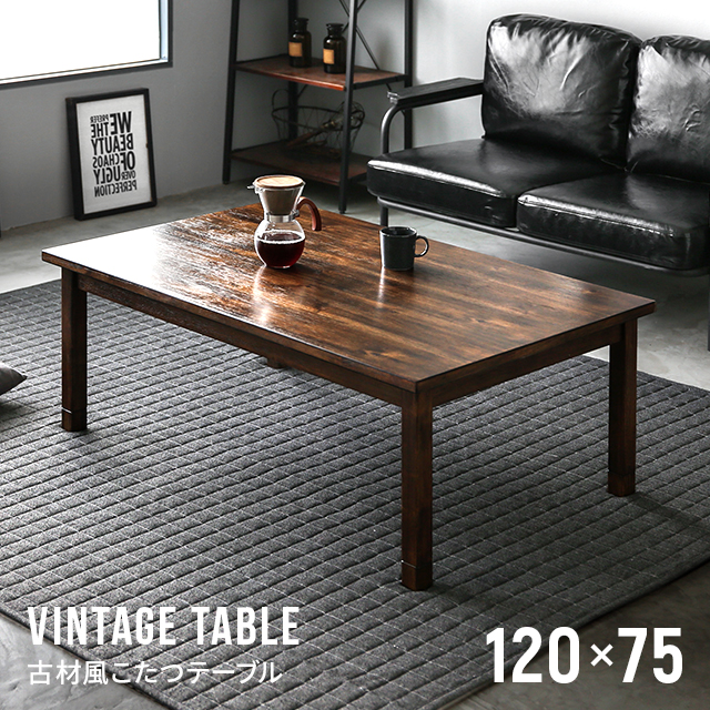 ヴィンテージ 古木風 こたつテーブル おしゃれ 長方形 120×75cm ビンテージ風 アンティーク調 コタツテーブル センターテーブル ローテーブル リビングテーブル コーヒーテーブル 家具調こたつ リビングこたつ