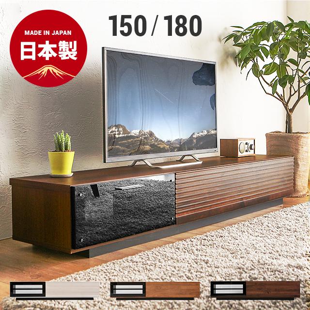 テレビ台 国産 完成品 天然木 テレビボード tv台 tvボード コーナー ローボード 日本製 150cm 180cm 木製 ロータイプ 壁寄せ 壁面 テレビラック AVラック ホワイト 白 北欧 リビングボード