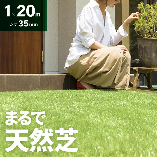 芝生マット リアル ガーデニング ガーデン 人工芝 ロール ロールタイプ 1m×20m ベランダ テラス バルコニー リアル人工芝 人工芝生 芝マット 人工芝ロール 芝生 庭 屋上緑化 u字ピン 水はけ