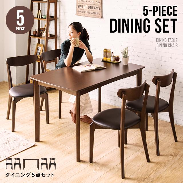 ダイニングテーブルセット 4人掛け 北欧 ダイニングセット ダイニング5点セット 4人用 ダイニングテーブル 120cm幅 ダイニングチェア