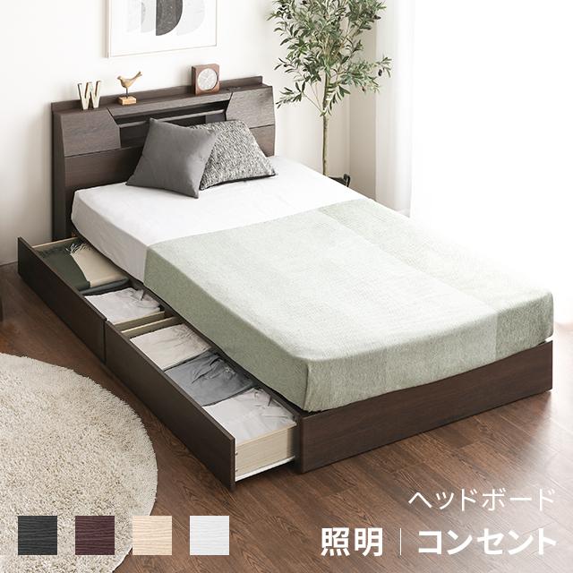 ベッド シングル セミダブル 収納 ベッドフレーム ダブル 収納ベッド コンセント ライト 照明付き 収納付きベッド ベッド下収納 引き出し付き 大容量 ヘッドボード 宮棚 宮付き 木製 すのこ おしゃれ