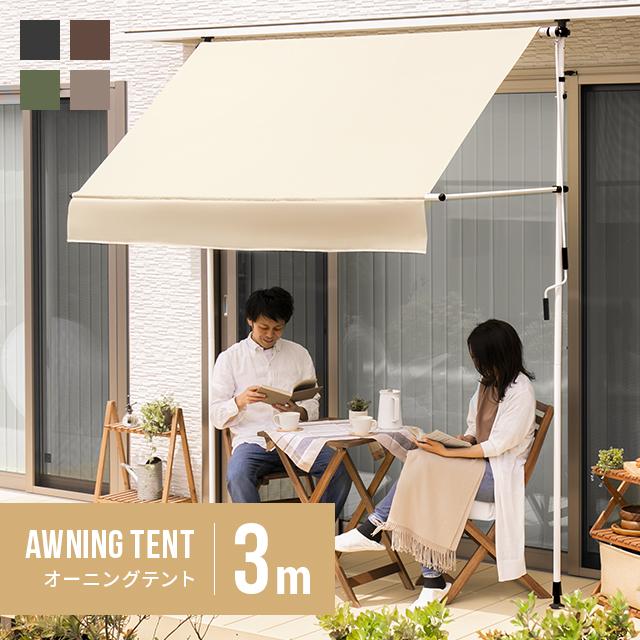 オーニング スクリーン UPF50+ つっぱり 日除け 雨よけ テント オーニングテント もれなくP5倍 本日12:00~23:59 日本全国 送料無料 サンシェード 安全 UVカット率95%以上 紫外線 高さ 調節 フラット目隠し対応 コンパクト収納 角度 撥水 300x90x320cm 日よけ UVカット 3m シェード