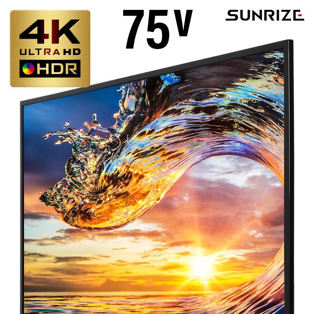 テレビ 75V型 TV 4KTV 4K液晶TV 4K対応テレビ 4K対応TV 液晶テレビ 液晶TV 外付けハードディスク録画機能付き Wチューナー 4Kテレビ 75型 75インチ 4K液晶テレビ 4K対応液晶テレビ 高画質 HDR対応 IPSパネル 直下型LEDバックライト 外付けHDD録画機能付き ダブルチューナー 地デジ BS CS SUNRIZE サンライズ