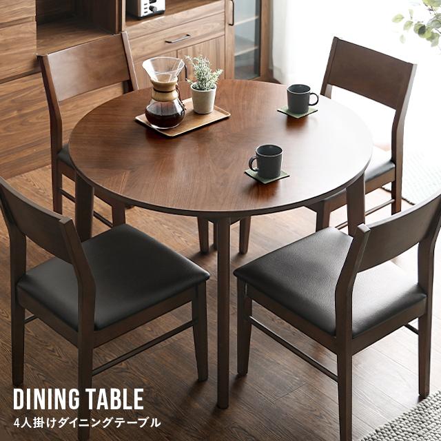 ダイニングテーブル 円形 4人用 おしゃれ ダイニングセット ウッド 木製 北欧 モダン 木 4人掛け 収納 テーブル チェア リビング 食卓 ダイニング用 食卓用