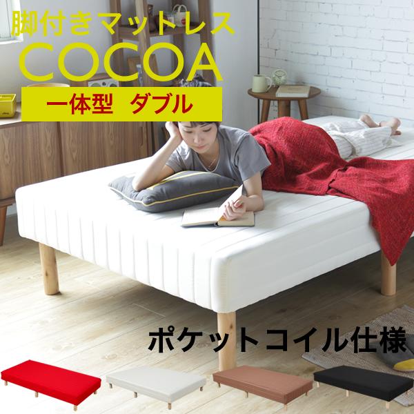 ベッド 脚付きマットレスベッド bed cocoa ポケットコイル仕様ベッド ダブルベッド 足つきマットレス 脚付マットレス マットレスベッド 脚付ベッド 脚付マット 脚付きマット ダブルベッド 新生活 ごろ寝マット
