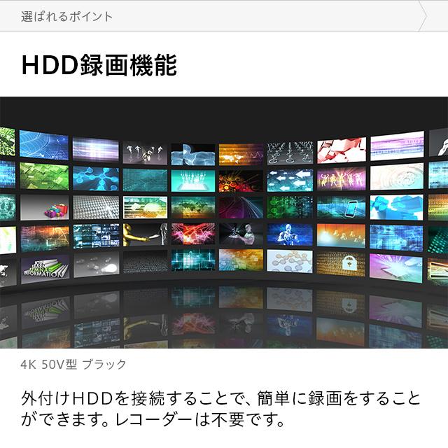 テレビ 4K 50型 50インチ TV 液晶テレビ 4Kテレビ 4K液晶テレビ HDR対応 高画質 3波 地デジ BS CS 地上デジタル 地上波デジタル 録画機能付き 録画機能搭載 外付けHDD録画機能