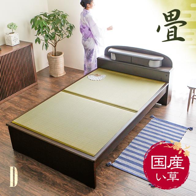 たたみベッド 畳ベッド ダブル 収納 ベッド ベッドフレーム 引き出し 収納付き ヘッドボード 宮付き ロースタイル フロアベッド ローベッド 畳 い草 緑風